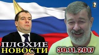 Димон признался - денег не будет! - ПЛОХИЕ НОВОСТИ 30.11.2017 - 2 часть