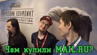 Чем всех купили Mail.ru? Планы на будущее!