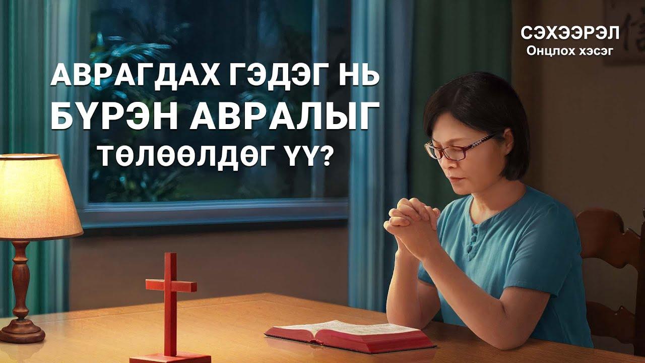 """Сайн мэдээний кино """"Сэхээрэл""""киноны клип: Аврагдах гэдэг нь бүрэн авралыг төлөөлдөг үү?"""