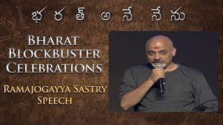 Ramajogayya Sastry Speech Bharat Blockbuster Celebrations Bharat Ane Nenu
