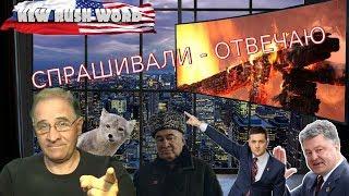 Ингушетия, Архангельск, Украина | Спрашивали – Отвечаю, выпуск 62, 19.4.2019