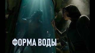 """КИНО """"ФОРМА ВОДЫ"""" - СКАЗКА ДЛЯ ВЗРОСЛЫХ"""
