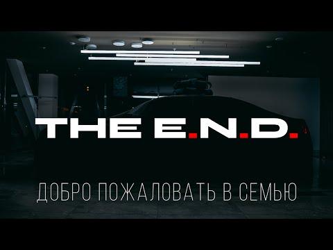 The End добро пожаловать в семью
