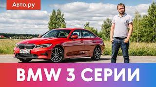 BMW 3 серии G20: новый лидер класса | подробный тест