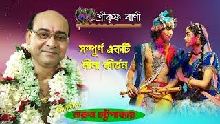 Arun Kumar Chattopadhya Kirtan // new kirtan arun kumar chattopadhya