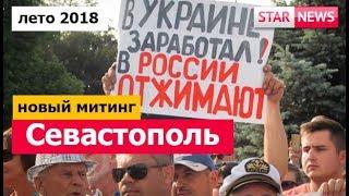 Новый МИТИНГ в Севастополе! 'В Украине заработал в России отжимают! КРЫМ 2018
