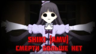 Hello guys! Back with another AMV. Here we have another Shiki AMV but, this time with the song: Смерти Больше Нет. I decided to make another one (AMV) ...