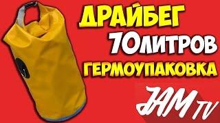 ГЕРМОМЕШОК ГЕРМОУПАКОВКА БАУЛ ДРАЙБЕГ 70 ЛИТРОВ HELIOS ТОНАР КУПИТЬ | ОБЗОР JAM TV