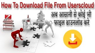 How to download file easily from userscloud | Direct Download Any File | अब आसानी से डाउनलोड कर