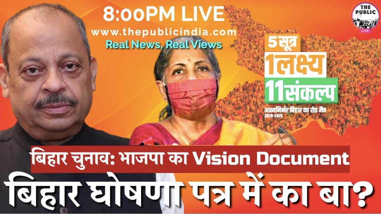 8:00PM LIVE: BJP Vision Document: Bihar mein KaBa vs Bihar mein Ee Ba बिहार में का बा बिहार में ई बा