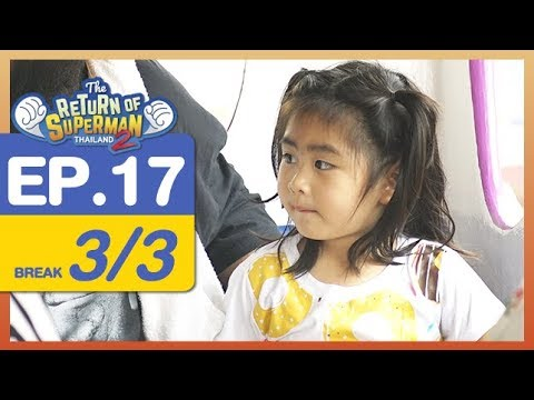 The Return of Superman Thailand Season 2 - Episode 17 - 17 มีนาคม 2561 [3/3]