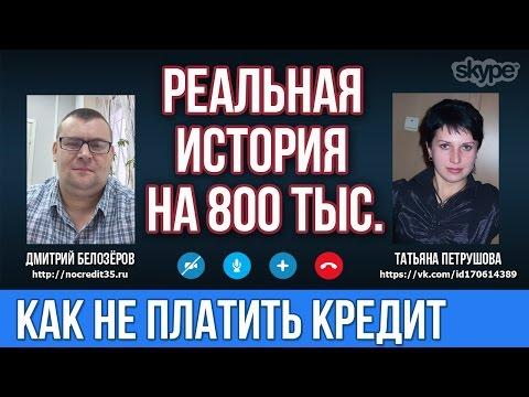 Кредит в Москве от Промсвязьбанка, кредиты для физических