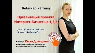 """Презентация проекта """"Интернет-Бизнес на 1,2,3,"""", Юлия Довиденко"""