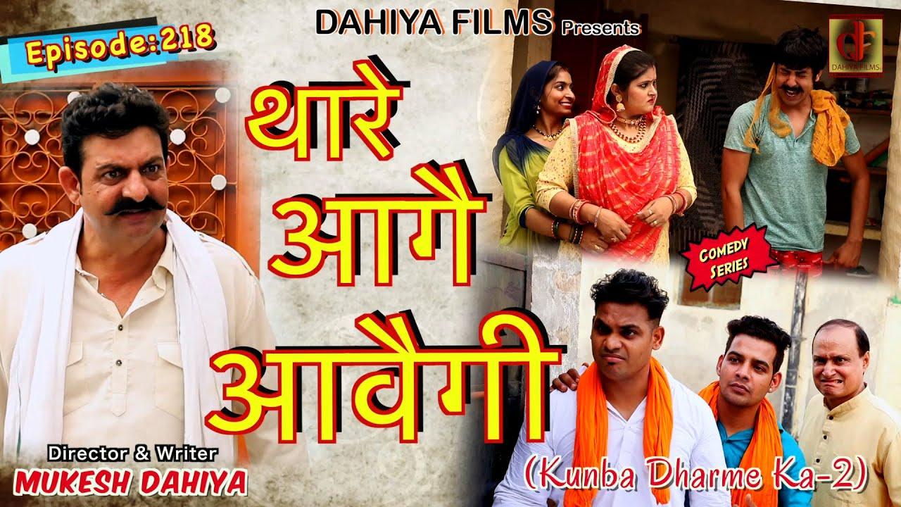 Episode: 218 थारे आगै आवैगी   Mukesh Dahiya   Haryanvi Comedy I Web Series  I DAHIYA FILMS