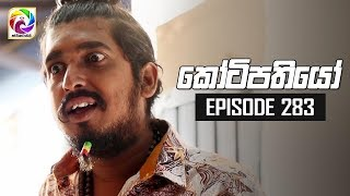 Kotipathiyo Episode 283 කෝටිපතියෝ  | සතියේ දිනවල රාත්රී  8.30 ට . . . Thumbnail