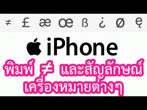 พิมพ์เครื่องหมายไม่เท่ากับ สัญลักษณ์ต่างๆ สกุลเงิน บน iPhone ง่ายๆ