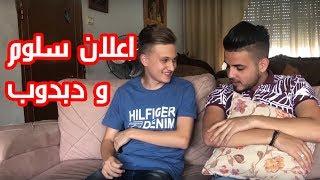 إعلان مسلسل سلوم و دبدوب | رمضان2019