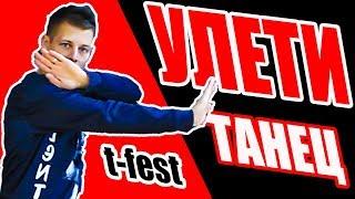 УЛЕТИ - T-FEST - ТАНЕЦ #DANCEFIT
