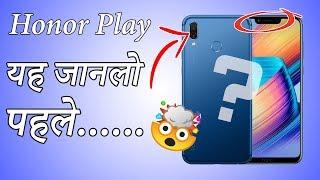 Honor Play - Top Things You Need To Khnow | Hindi | Mr.V