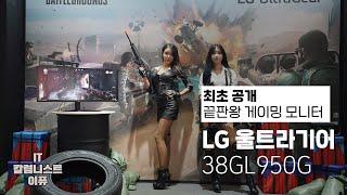 최초 공개된 끝판왕 게이밍 모니터 🤩 LG 울트라기어 38GL950G, 게이밍 노트북 17U790 in 지스타 2019 [4K]