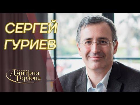 """Экономист Гуриев. Бегство во Францию, Путин, Навальный, Зеленский, Саакашвили. """"В гостях у Гордона"""""""