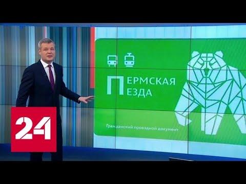 """""""Пермская езда"""" не пройдет: лидера интернет-голосования сняли с конкурса названий для транспортной…"""