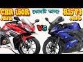 Honda CBR 150R ABS VS Yamaha R15 v3 ABS Bike Comparison And Price in Bangladesh