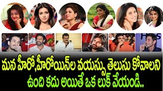 REAL Age of OUR Tollywood TOP Stars | Latest Celebrity Updates | Tollywood King