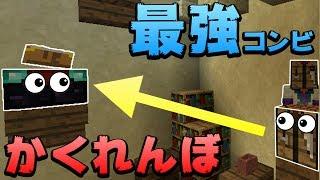 【マインクラフト】かくれんぼの最強コンビ!?*気付かれない* thumbnail
