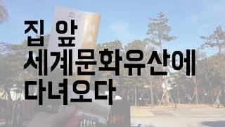 집 앞 세계문화유산에 다녀오다!_의릉