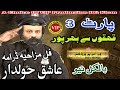 Aashiq HAwaldar part 3 full mazahiya drama..qahaqahon se bharpoor