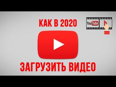 Как загрузить видео на свой канал Youtube в 2020