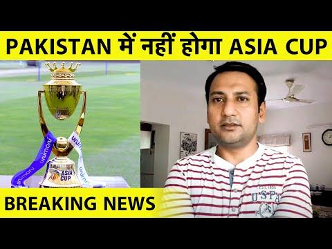 ASIA CUP BREAKING: Pakistan के बजाए Sri Lanka में होगा Asia Cup, तारीख पर अभी फैसला नहीं |Sports Tak