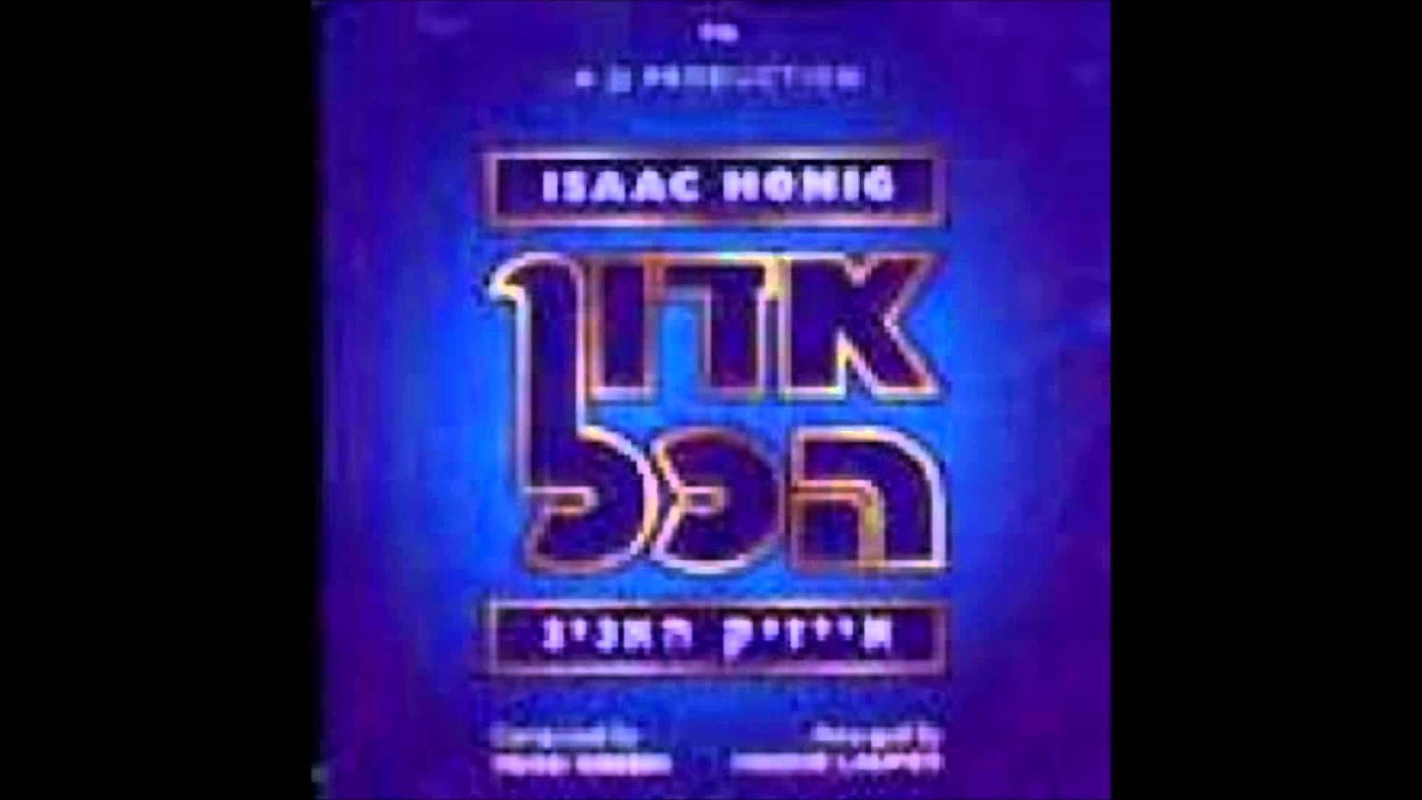 Adon Hakol - Isaac Honig 3. Ki Lashem