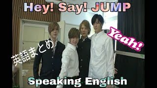 Hey! Say!JUMP - Speaking English Compilation (英語まとめ) #1 || Mel's Usagi