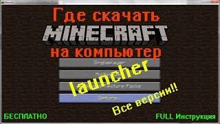 Как скачать/установить Minecraft (launcher со всеми версиями) БЕСПЛАТНО [FULL Инструкция]