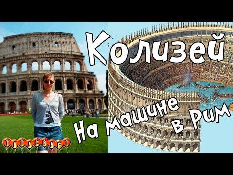 Колизей/Рим/Италия/Colosseum/Roma/На машине в Европу