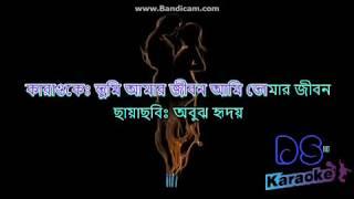 Tumi Amar Jibon Bangla Karaoke ||| For Female Only
