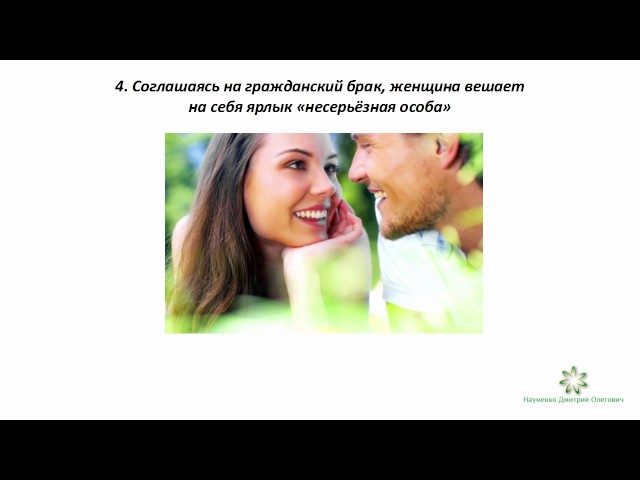 Д.О. Науменко | Каков взгляд мужчин на гражданский брак?