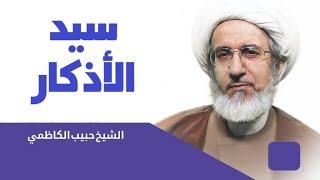 سيد الأذكار - الشيخ حبيب الكاظمي