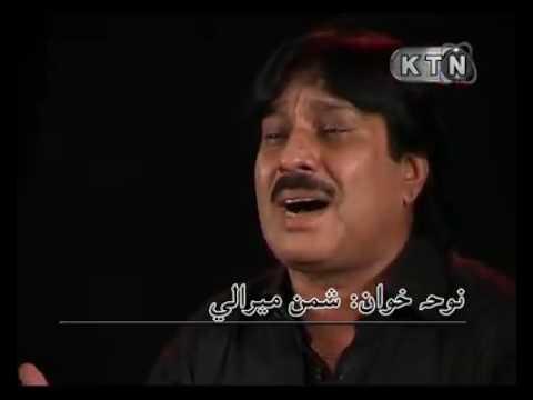 Mehman Karbala Ja By Shaman Ali Mirali new Noha 2017 thumbnail
