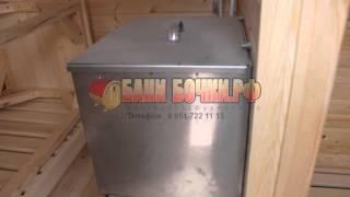 Каркасная баня танк от Бани бочки рф готовая перевозная