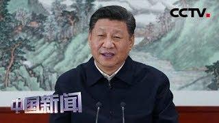 [中国新闻] 习近平向泰王国国王致加冕贺电 | CCTV中文国际