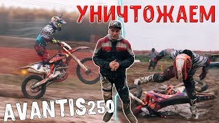 УНИЧТОЖАЕМ эндуро МОТОЦИКЛЫ Авантис 250сс
