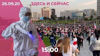 Беларусь: репетиция инаугурации Тихановской и преследования журналистов. Новая волна COVID