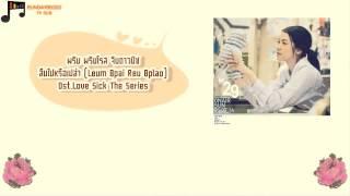 [Karaoke/Eng Sub] พริมโรส - ลืมไปหรือเปล่า (Leum Bpai Reu Bplao) Ost.Love Sick The Series