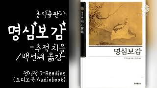 ASMR/Reading(Korean)/명심보감 -추적 …