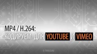How to transcode HQ h264/MP4 videos for web — видео на Youtube и Vimeo в высоком качестве.(Всем известно, что качество видео при загрузке на видеосерверы теряется. В данном уроке мы рассмотрим возмо..., 2015-05-04T00:02:12.000Z)