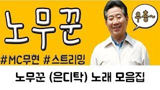 MC무현 은디탁(노무꾼) 노래 모음집