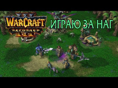 Warcraft 3 Reforged Beta / Демонстрация расы наг и их моделей